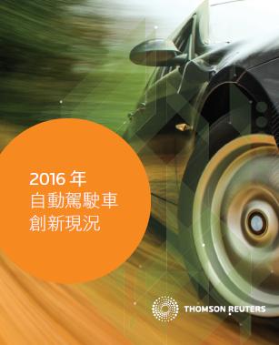 2016年自動駕駛車創新現況